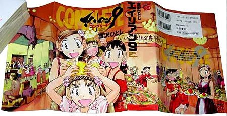 The front cover to the Japanese manga anthology laid out flat showing an illustration of the three Alien Party girls in dresses at a party, possibly a prom. Megumi is in the background drunk. On the far right is an image of Yuri looking distressed as she has spilt something on her dress, Kumi looks at her bemused.
