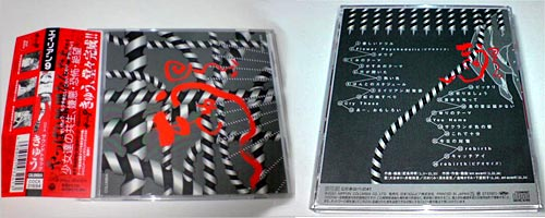 The front and back cover to the CD.